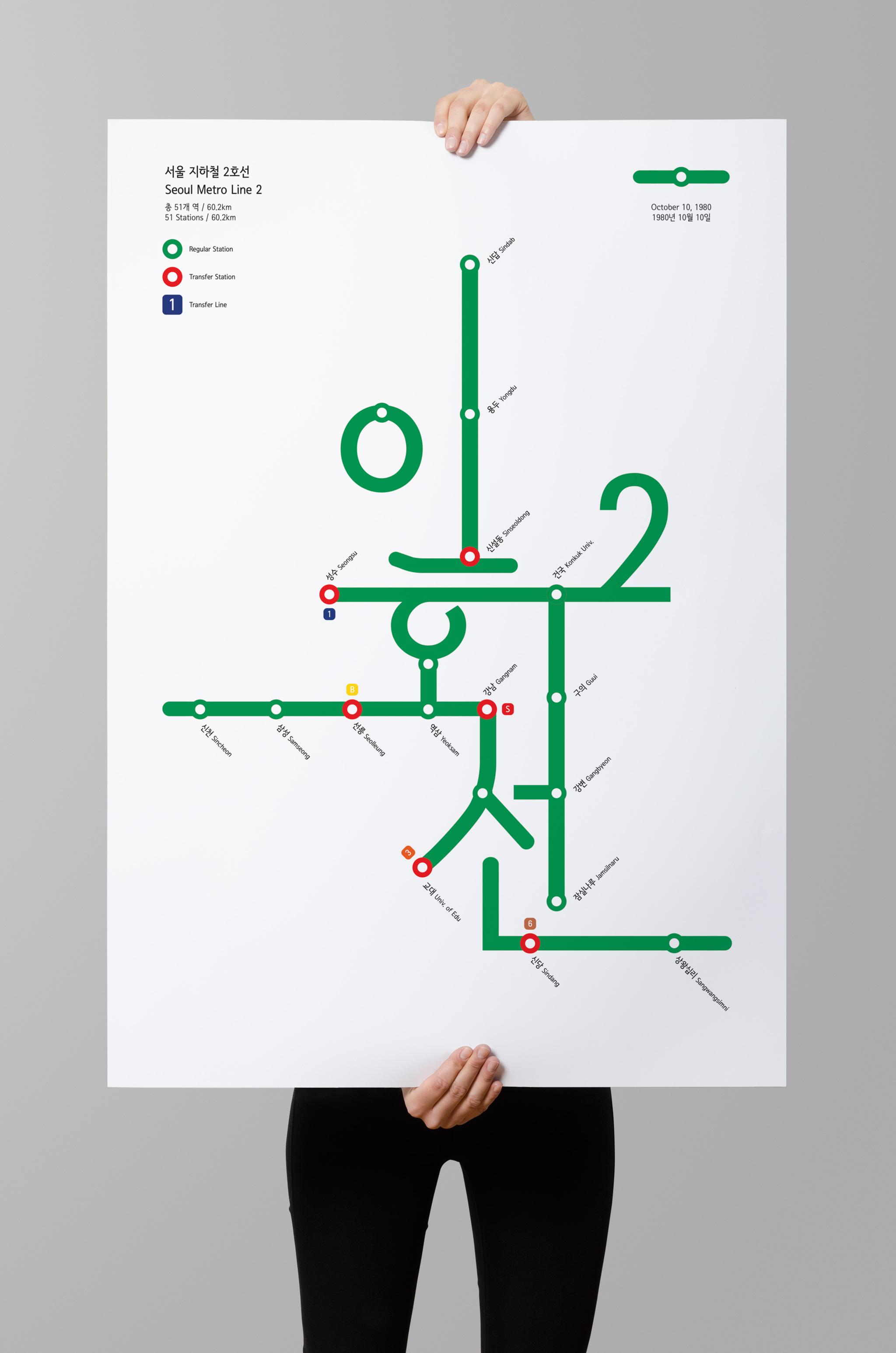 Design poster 70x100 - Seoul Metro Posters